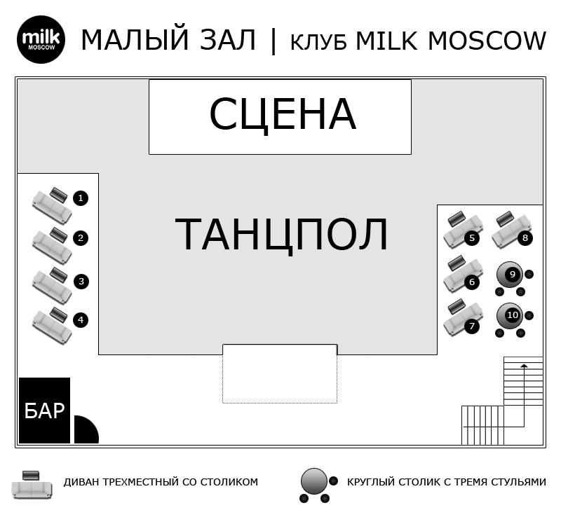 Схема VIP-зоны